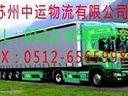 苏州至猇亭货运专线0512-65659980苏州到猇亭货运专线