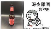 【深夜舔酒 - 79】老外也喝广式早茶?还专门设计了一款点心(虾饺)酒??