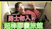 男士勿入?!我去住了東京最棒的膠囊旅館!????|MaoMaoTV