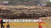 坠入黄河孕妇在100公里外水域找到 落水一家4口已找到2人