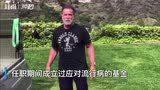 30秒 72岁施瓦辛格积极抗疫,捐款捐物分享健身视频