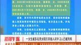 辽宁:一女生被多名男女殴打并拖入河中,2人已被刑拘
