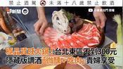 极品质感火锅!台北东区不到300元 隐藏版调酒「微醺+吃肉」