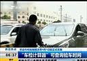 机动车检验制度改革9月起实施[新闻早报]