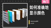 【回形针PaperClip】【PPT】如何准确地显示颜色
