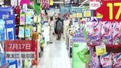 【黑龙江】哈尔滨平房区一家大型超市因排水井堵塞被淹 区政府及时帮助