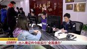 """[江苏新时空]出入境证件今起实行""""全国通办"""""""