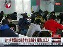 视频: 2013年度国家公务员考试明起报名  招录2.08万人[东方新闻]