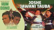 Joshe Jawani Tauba - R.D. Burman&Kishore Kumar