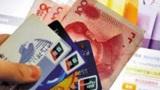 长期不用的银行卡,不注销会带来什么隐患?这下可不能再大意了!