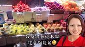 内地女子在香港,美女市场买蔬菜水果 看看香港物价怎么样?