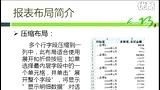 Excel疑难千寻千解丛书之Excel2010 操作与技巧 疑难164 如何显示表格形式的数据透视表
