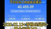 【基金投资】+答粉丝疑问+02.13基金亏损263