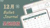 【Bujo手帐】12月圣诞Bullet Journal排版 Goodnotes5 PDF分享 电子手账模板