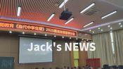 Jack's NEWS2019.11.1第一期 《当代中学生报》2020届高效课堂研讨会