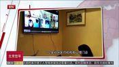 [北京您早]112家社区医疗机构有心理门诊