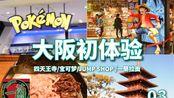 【穷游日本】大阪初体验3——全是中文的中式寺庙/宝可梦天堂/JUMP SHOP/一蘭拉面好吃吗?