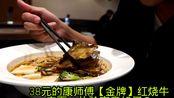 在康师傅面馆点了一份38元的金牌红烧牛肉面,味道究竟如何?