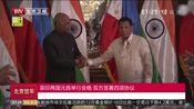 [北京您早]菲印两国元首举行会晤 双方签署四项协议