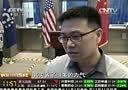 [环球财经连线]有效期延长至10年 首批中国申请者获美国新签证