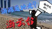 【韩国冬令营系列】海云台沙滩&海东龙宫寺 海鸥遍地走???