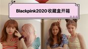 【Blackpink】2020收藏盒开箱|悲惨墨人只能看周边缓解思念