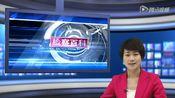 中国检察IPTV电视节目《检查百科》第76期