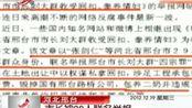 河北邢台市长被29人联名举报
