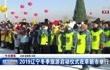 2019辽宁冬季旅游启动仪式在阜新市举行