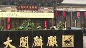 微信小视频之我们山西省晋商古城太原市平窑