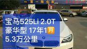 宝马525Li2.0T豪华型 17年1月 实表5.3万公里
