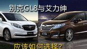 30万预算想买MPV车型 东风本田艾力绅与别克GL8 哪款更值得推荐?