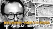男子用数学公式买彩票14次赢得头奖 曾一次中1.9亿却破产还被关入狱!-国际现场-壹分钟资讯
