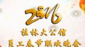 搞笑小品-明日之星【2016年桂林大公馆员工晚会】