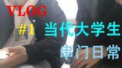 "【VLOG#1】当代""恶臭""大学生的串门日常"