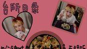 {台所日录VOL002}隔夜的剩菜剩饭也可以做出日式石锅焖饭 诀窍在于你需要这三样东西