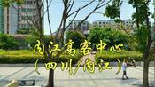 看遍中国:四川省内江市内江高速公路客运中心、内江铁路机械学校