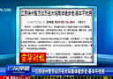 江苏徐州警方谈万名大妈集体健步走:基本不扰民[广东早晨]