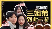 【肉里VLOG】调皮的韩国三姐弟│再见2019,欢迎2020