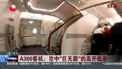 法国空客公司:大得卖不动? A380客机将于2021年停产