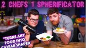 【中/英双字幕】菜肴接力s2e5(主题:2名厨师测试一个球化器!) -SORTEDFOOD
