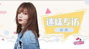 迷妹专访【迷妹专访】x赵薇:96班感情好得像没有血缘的兄弟姐妹