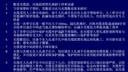 网络布线系统42-视频教程-同济大学-要密码请到www.Daboshi.com