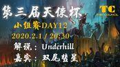第三届天使杯战锤2全面战争邀请赛小组赛直播录像day12