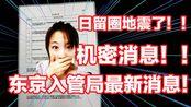 日留圈地震了!!东京入管局最新消息!!2020年4月生追加银行流水??