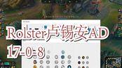 【rank存档2.15】kt.rolster卢锡安AD17.0.8