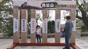 河南信阳鸡公山,一个月内免门票,万国建筑博物馆,森林氧吧