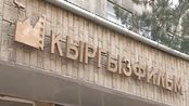 Kyrgyz kinosu jana anyn tagdyry