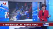 """[超级新闻场]广东惠州:救援队员为救人牺牲 笔记上写着""""命比天大"""""""