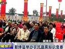运城 新绛县举办农民蔬菜知识竞赛
